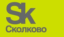 """Исследования осуществляются при грантовой поддержке Фонда """"Сколково"""""""
