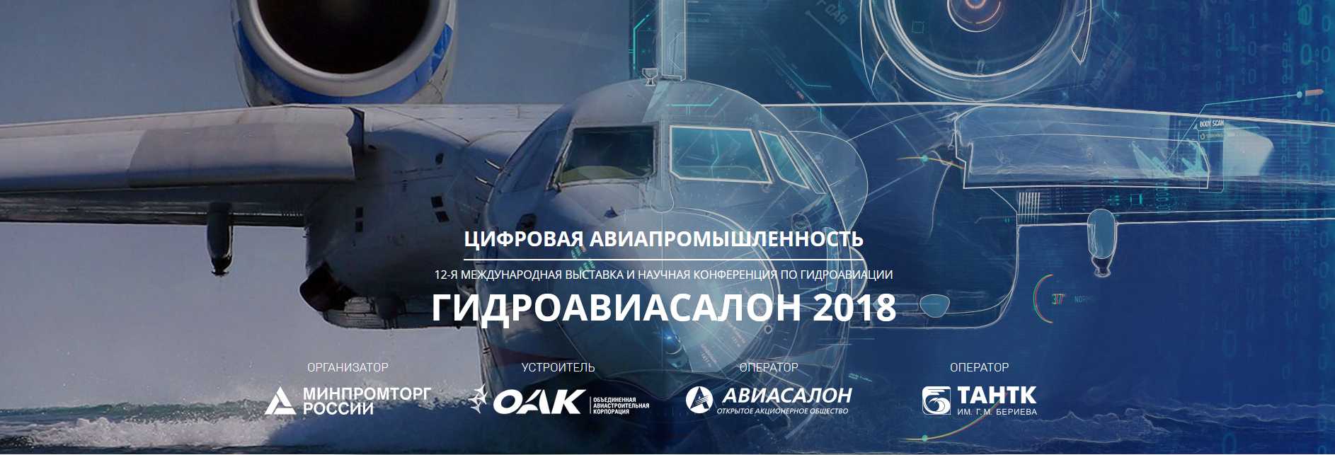 "The XII International exhibition and scientific sea aviation conference ""HYDROAVIASALON-2018"" will be held September 6-9, 2018, in Geledzhik, Russia"