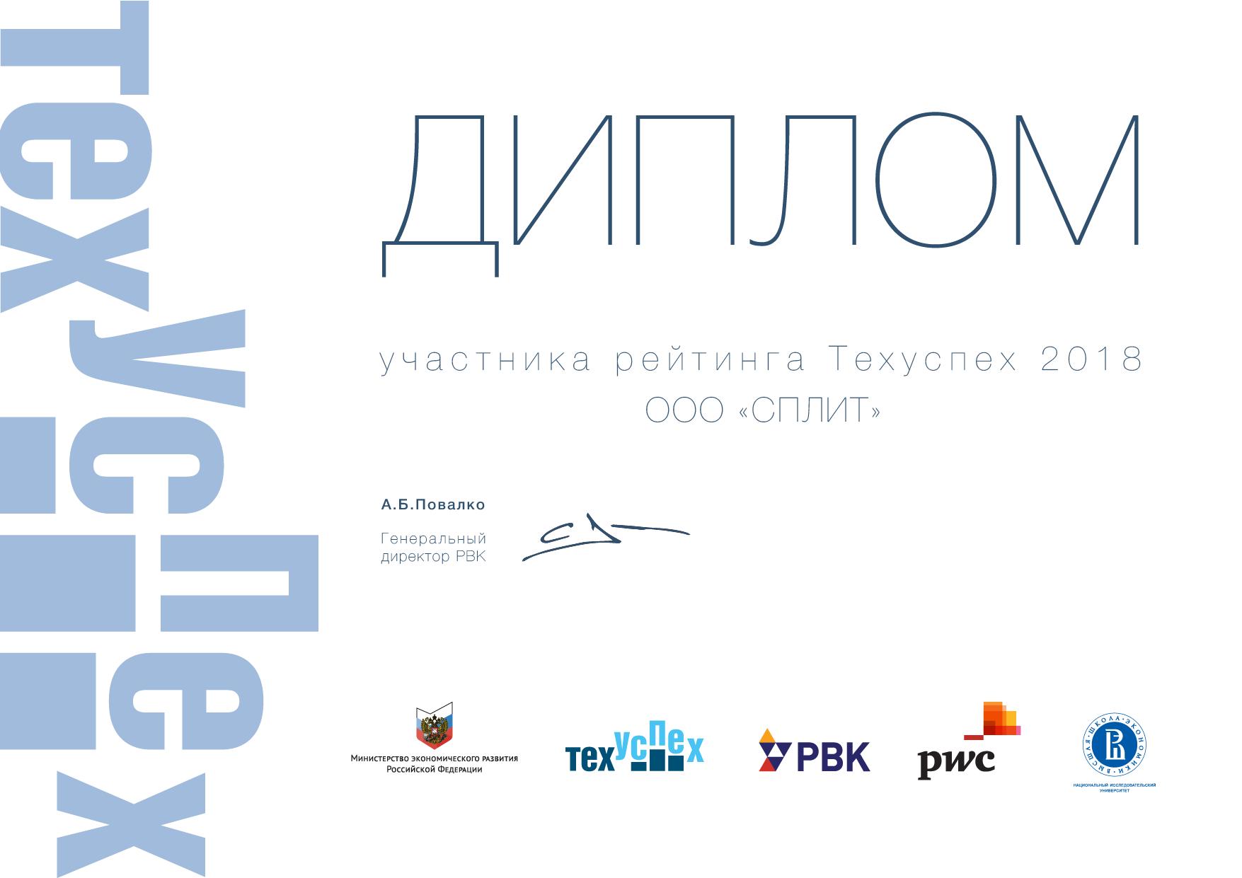 Компания СПЛИТ в ТОП-15 рейтинга ТехУспех 2018