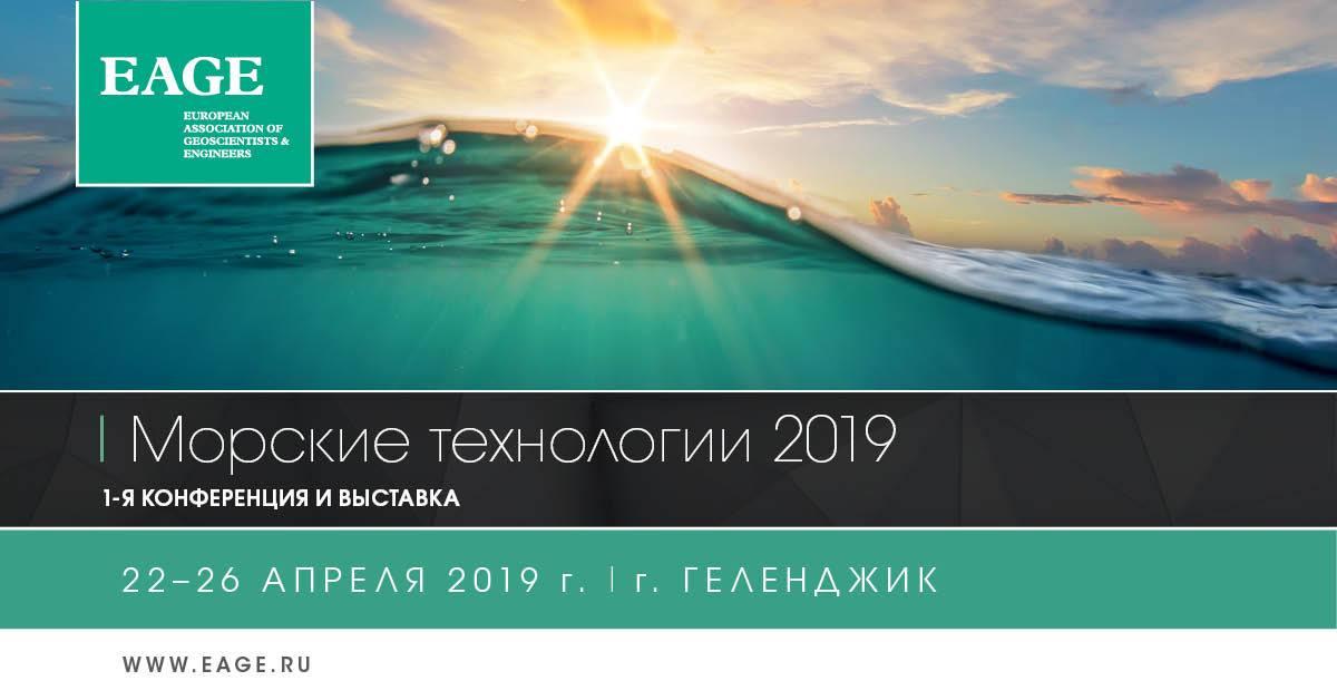 """Конференция и выставка """"Морские технологии 2019"""" г. Геленджик"""