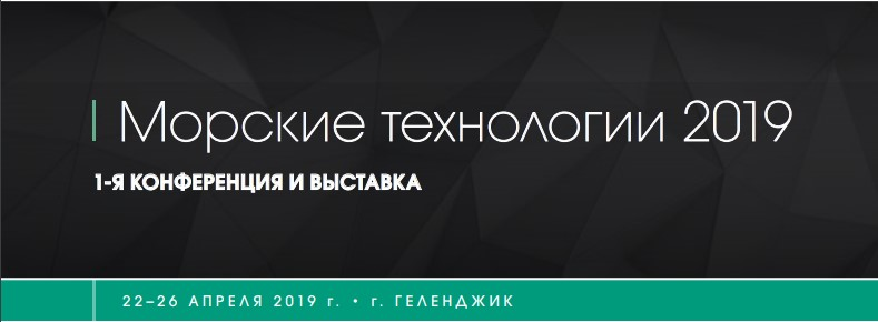 Морские технологии 2019 – конференция и выставка