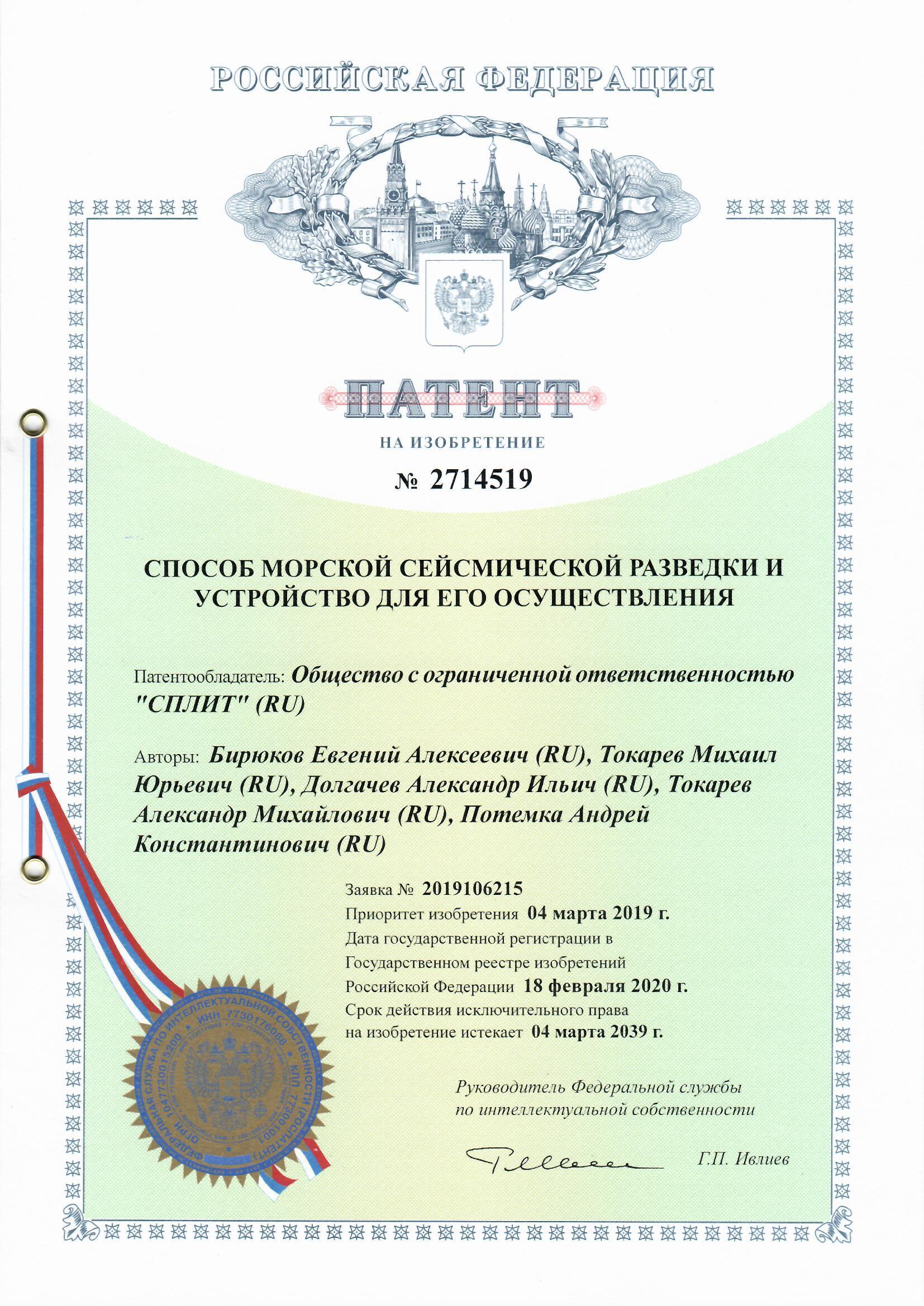 """Научная компания """"СПЛИТ"""" получила патент"""
