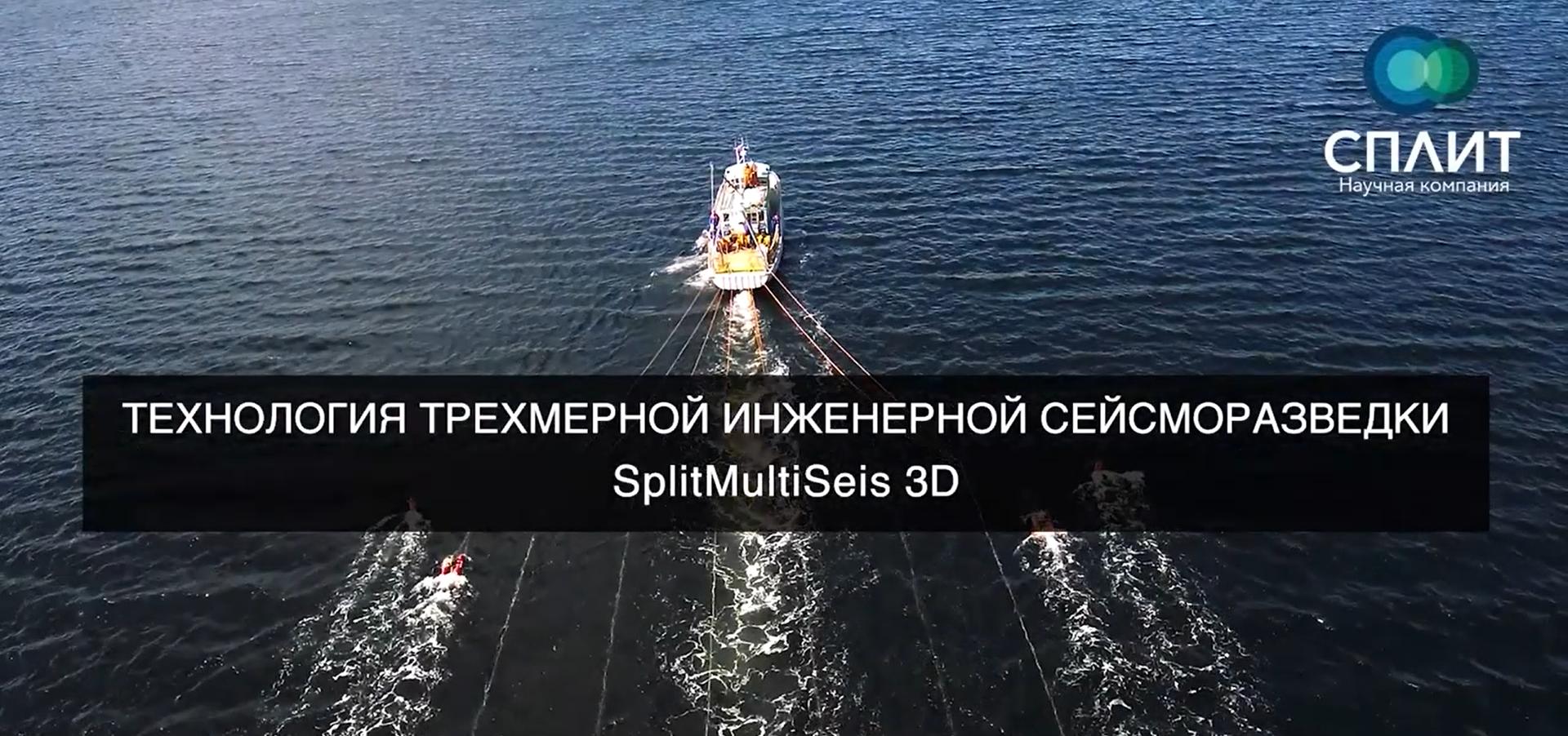 Very high resolution 3D seismic survey SplitMultiSeis 3D