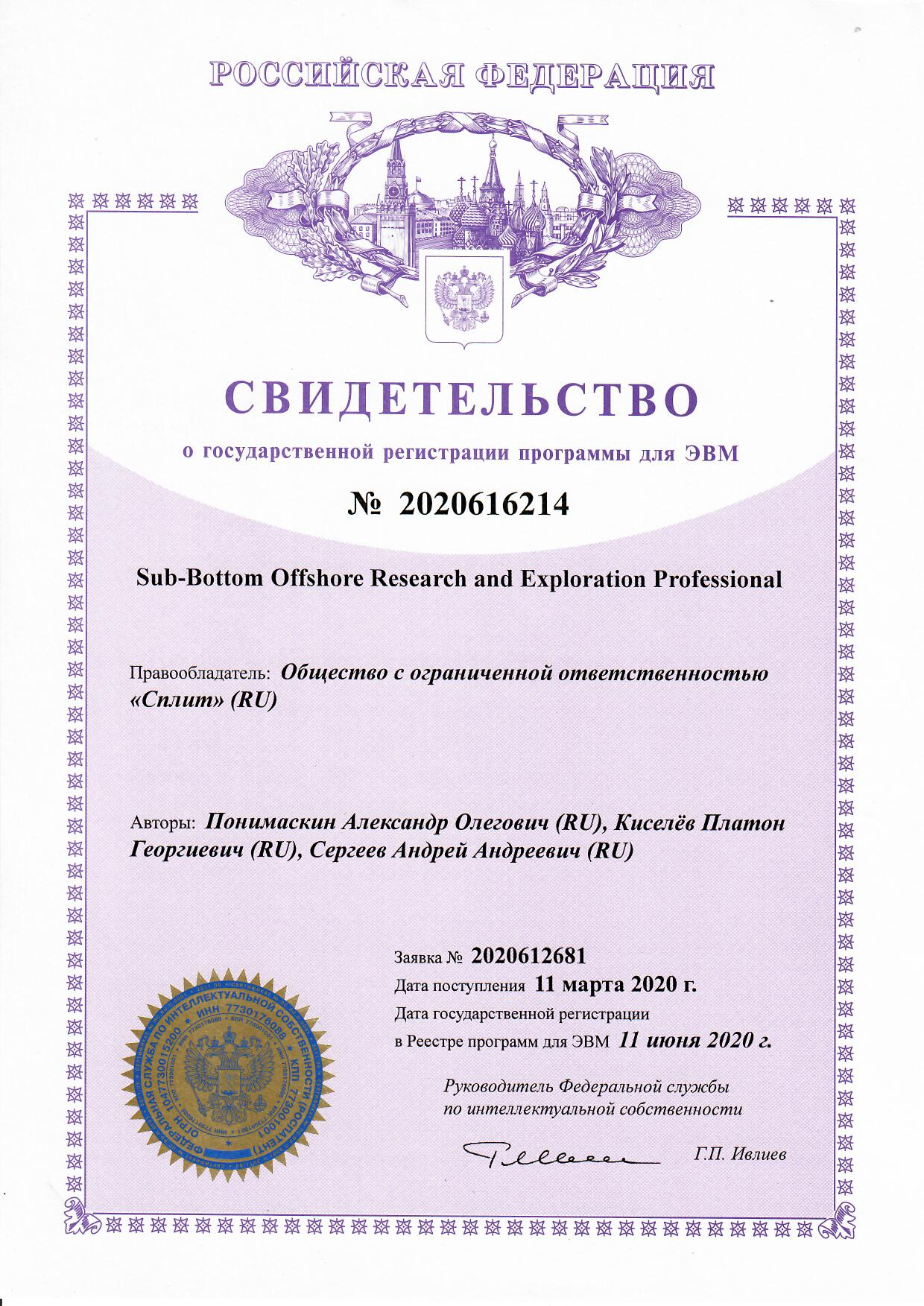 A certificate of registration of the SborEx Pro