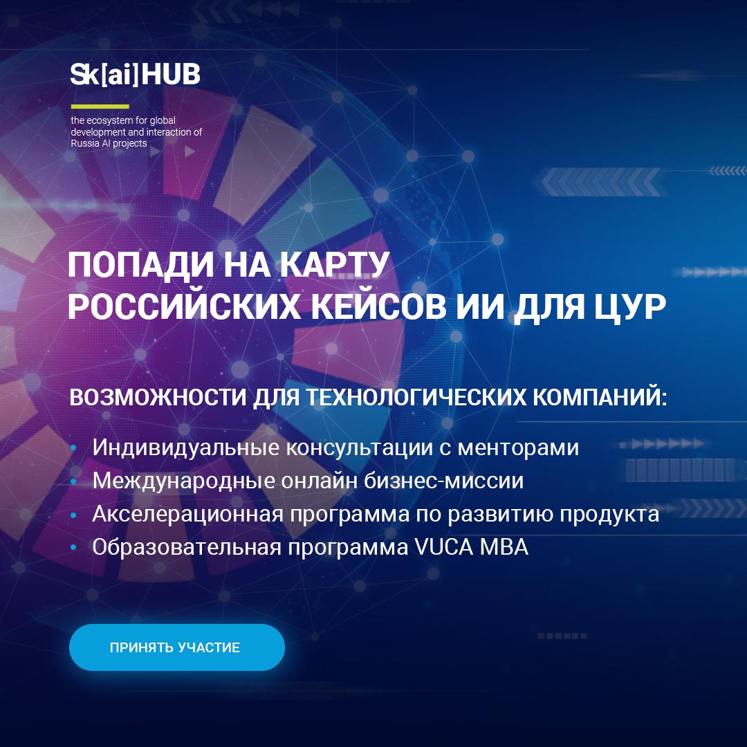 «Сколково» объявляет конкурс проектов в области искусственного интеллекта